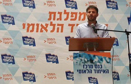 השר סמוטריץ: ״אין הצדקה לקיום שתי מפלגות. נלך למיזוג מיידי עם הבית היהודי״