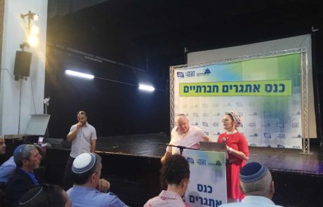 """כנס הבית היהודי בנושא """"אתגרים חברתיים"""" נערך בלוד"""