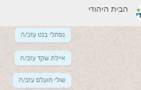 פורשי הבית היהודי בפניה אישית לפעילי הבית היהודי