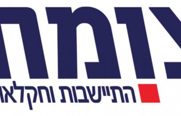 לוקחים אחריות: מפלגת צומת הסירה את מועמדותה לכנסת ותתמוך בליכוד