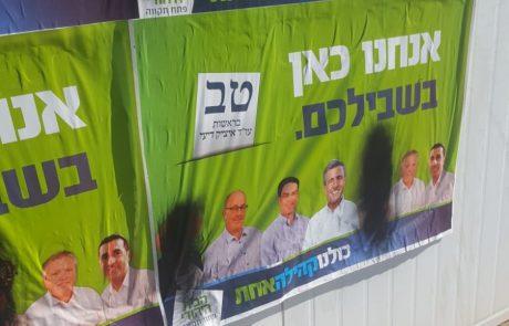 הדרת נשים בפתח תקווה: הבוקר הושחתו מודעות הבחירות של הבית היהודי