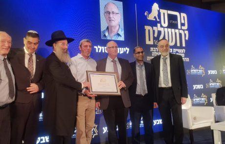 פרס ירושלים לעשייה ציבורית הוענק ליעקב סולר