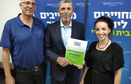 הבית היהודי: שלב ראשון בהקמת המועצה הציבורית יוצא לדרך