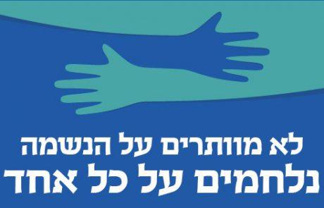 הכנסת מתאחדת למען בריאות הנפש ומניעת אובדנות