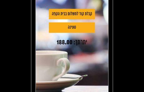 """לראשונה חברת """"משרד בקפה"""" תאפשר לעצמאים העובדים מבתי קפה להכיר בהוצאה זו לצרכי מס"""