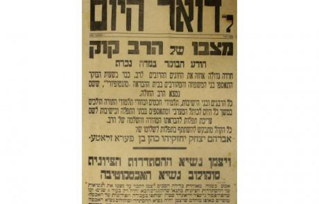 נחשפו 2 מכתבים לא ידועים בכתב ידו של הרב קוק על ספריו ואירועים שונים בירושלים
